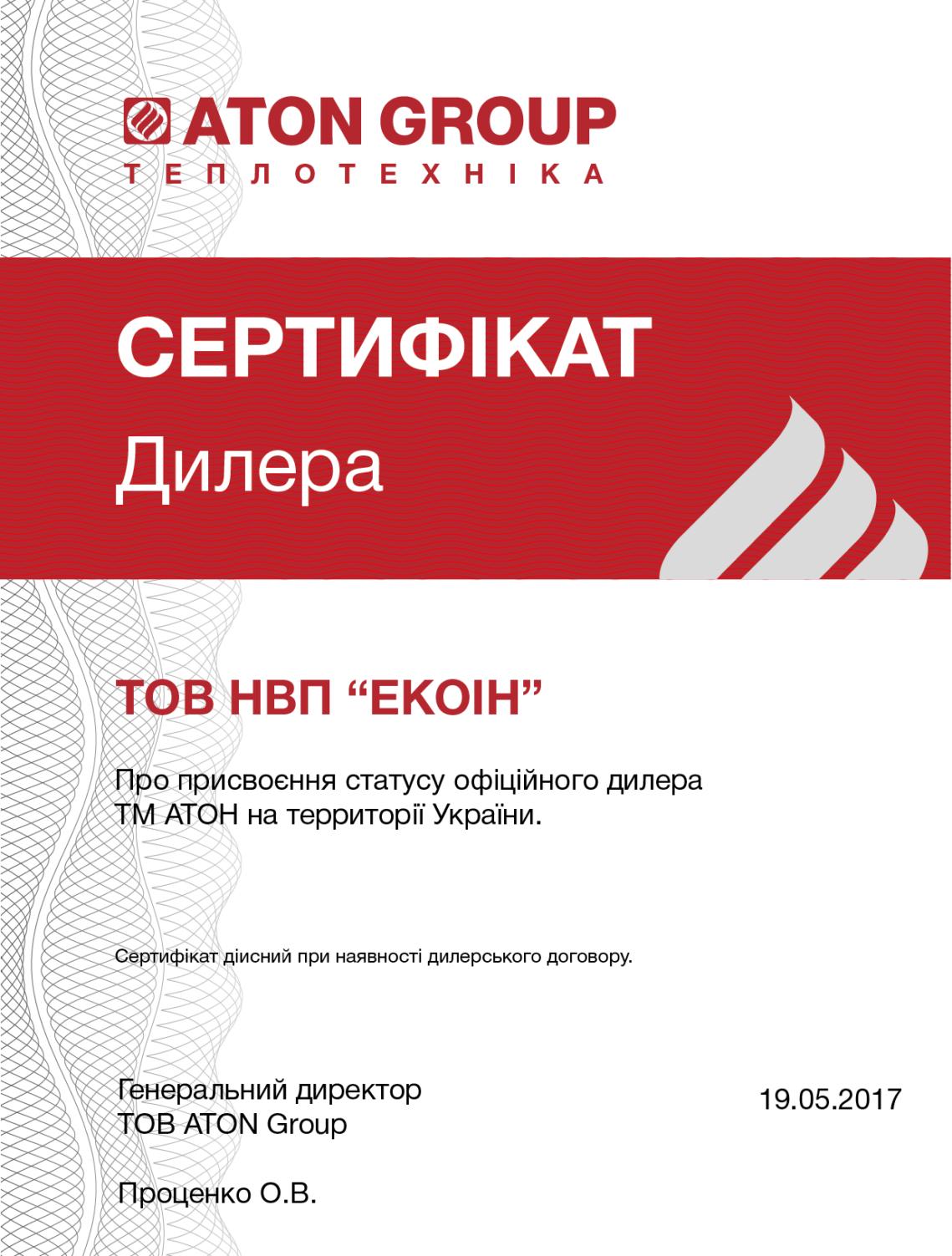 ТОВ «Науково-виробниче підприємство «ЕКОІН»  - Фото №16