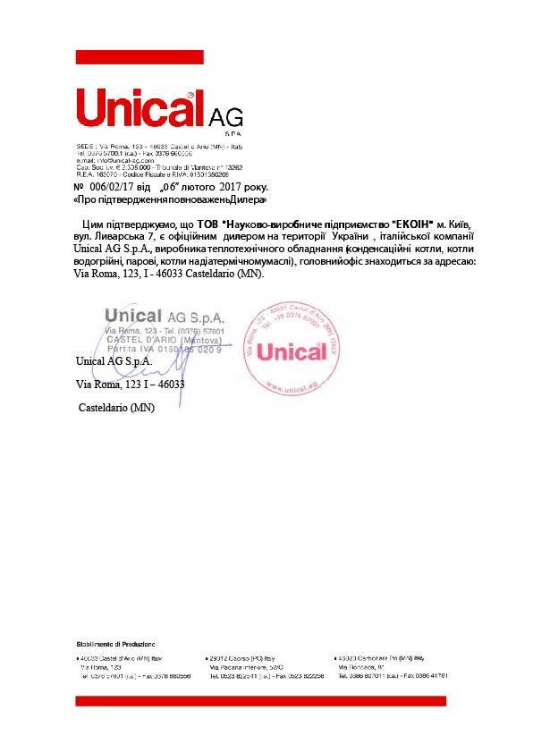 Официальный диллер Unikal в Украине
