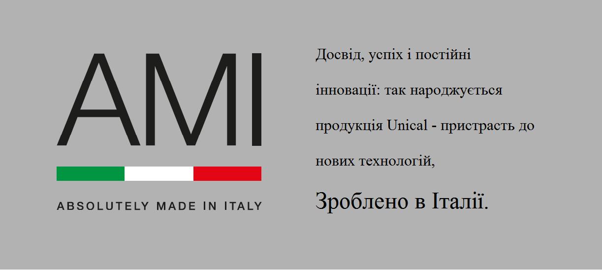 Unical повністю виготовлено в Італії
